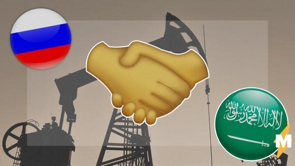 Россия и Саудовская Аравия договорились о сокращении добычи нефти. И рубль даже начал подниматься с колен