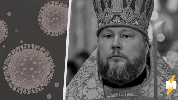 Впервые от коронавируса в Москве скончался священнослужитель. За три недели до кончины он общался с патриархом