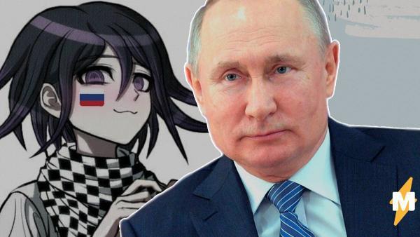 Вместо Путина президентом РФ станет парень из Danganronpa. От мемов с героем игры не скрыться (мы пытались)