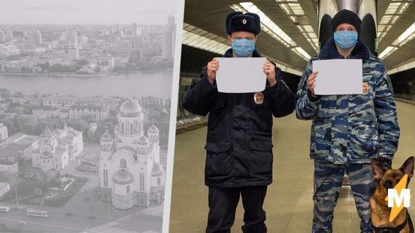МВД Екатеринбурга призвало сидеть дома, и троллинг не заставил себя ждать. Всё из-за двойного смысла послания