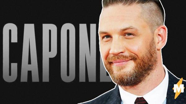 Люди обсуждают трейлер нового фильма Capone. Тома Харди в нём невозможно узнать, но «Оскар» он получить обязан