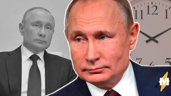 «Он просто не хочет приходить». Владимир Путин опять опоздал на собственное выступление. И люди знают, почему