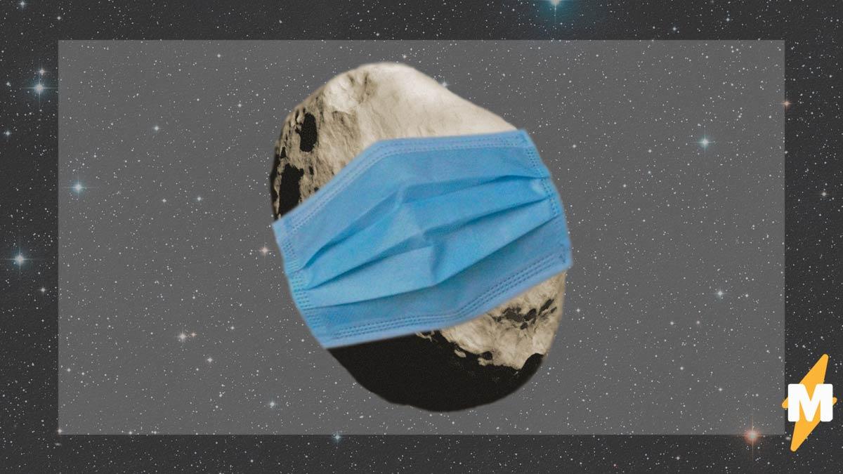 Учёные сделали фото летящего к Земле астероида. Судя по кадру, даже он сумел раздобыть медицинскую маску