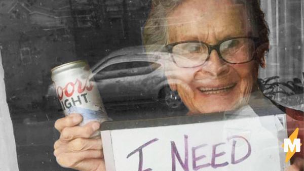 У бабули кончилось пиво, но теперь она может в нём купаться. Одна табличка - и она обеспечена на всю жизнь