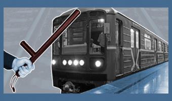 Пассажирка метро в Москве сняла на видео полицейских у турникетов. Ей пришлось доказать своё право на поездку