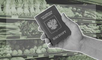 Какие документы брать с собой, чтобы сходить в магазин. Живущим не по прописке москвичам стоит приготовиться