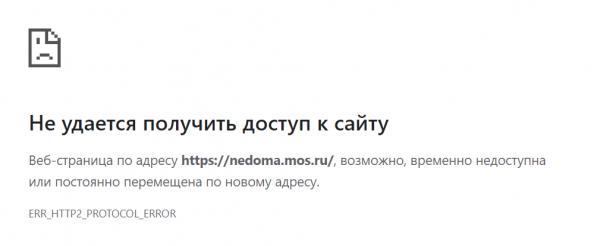 Раздел для электронных пропусков заработал на сайте мэра Москвы. И очень быстро упал