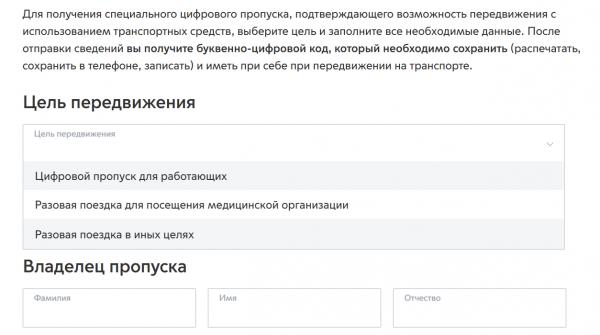 Раздел для электронных пропусков заработал на сайте мэра Москвы. И быстро упал - но время есть до 15 апреля