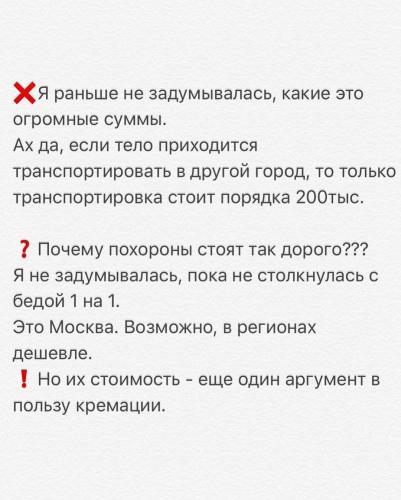 Екатерина Диденко рассказала в инстаграме о похоронах мужа. И подробно расписала плюсы кремации
