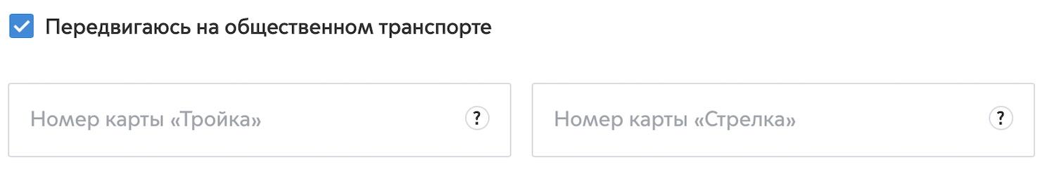 """В Москве сложно получить пропуск для поездки на такси. Ведь для этого нужны карты """"Тройка"""" или """"Стрелка"""""""