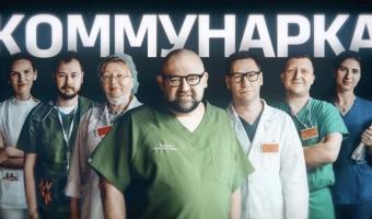 Как выглядит повседневная жизнь больницы в Коммунарке. Журналисты сняли фильм о ней и отправились на карантин