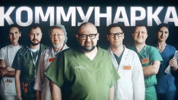 Осмотр по видео и тяжёлые молодые пациенты. О чём фильм про Коммунарку, после которого все ушли на карантин