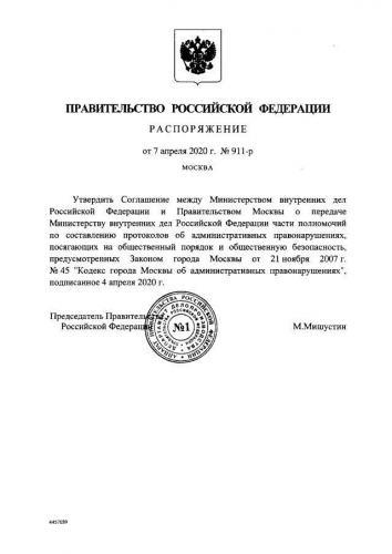 Полиция в Москве наконец может штрафовать за нарушение карантина. Теперь всё официально, но очень запутанно