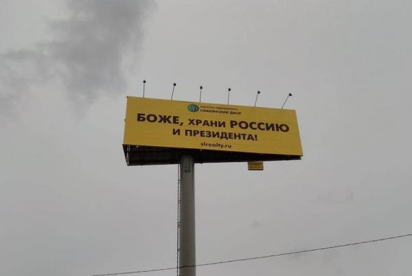 """""""Боже, храни Россию и президента!"""". В Сети расходятся фото баннеров на МКАДе - и это не шутка"""