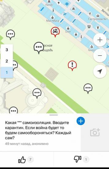 Несанкционированный митинг вспыхнул на Красной площади. Похоже в изоляции людям стало проще собраться вместе