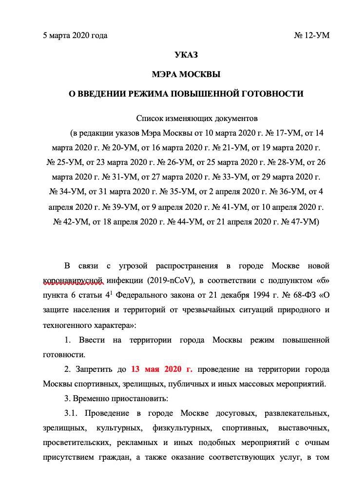 Собянин продлил режим самоизоляции в Москве до 13 мая. А ведь Путин даже не успел выступить в обращением