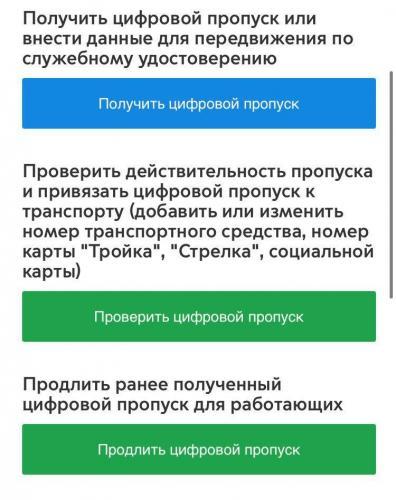 В Москве начали массово аннулироваться пропуска. Причины в лучшем случае странные - если они вообще указаны