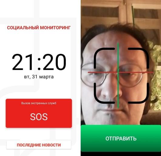 """Приложение """"Социальный мониторинг"""" для контроля москвичей вызвало гнев в соцсетях. И люди уже с ним борются"""
