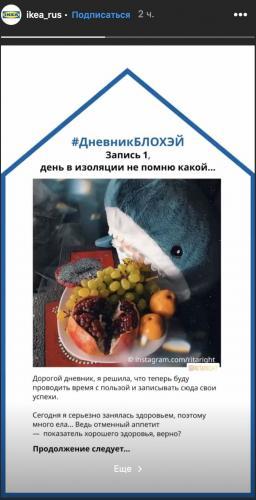 Мемная акула из IKEA завела дневник. Пока Блохэй просто ест, но у всех есть шанс повлиять на её судьбу
