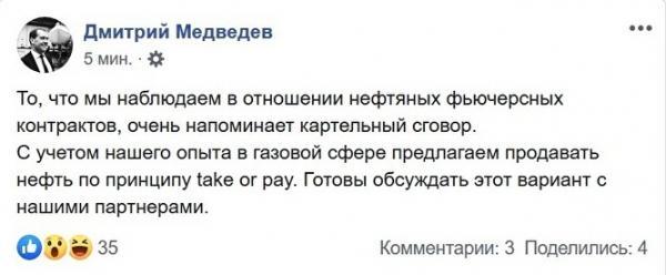 """Медведев в фейсбуке сравнил обвал цен на нефть с """"картельным сговором"""". А потом удалил первый вариант поста"""