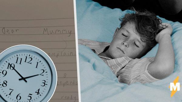 Восьмилетний сын написал маме официальную жалобу, чтобы позже ложиться спать. Доводы железные (