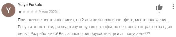 Депутат Мосгордумы подала жалобу на приложение для сидящих в карантине. Оно штрафует людей из-за лагов и багов