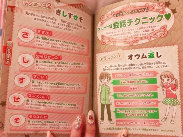 Японцы увидели книгу с советами для девочек и подумали - это сборник заклинаний.