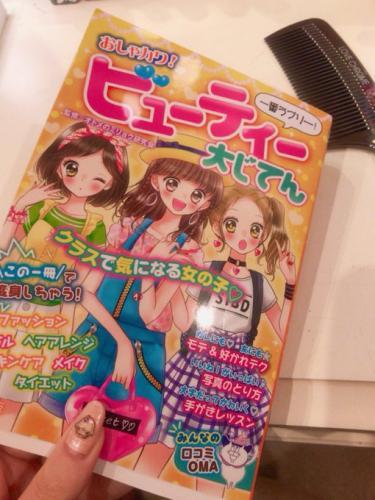 Японцы увидели книгу с советами для девочек и решили - это сборник заклинаний.