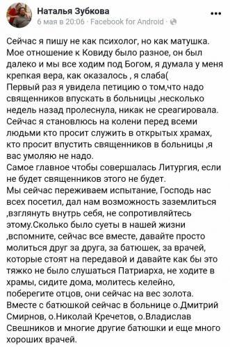 Жена священника написала в фейсбуке, что протоиерей Смирнов болен COVID-19. Но пост быстро исчез