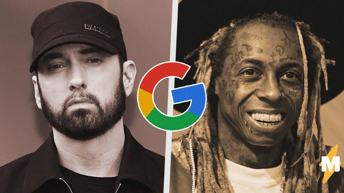 Эминем и Лил Уэйн признались, что написали слишком много треков. Вспомнить все их тексты может только Gooogle