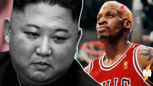 Звезда баскетбола оказался другом Ким Чен Ына. Вместе они пели в караоке и смотрели на корейские боеголовки