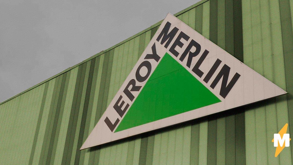 """Работают ли в Москве магазины """"Леруа Мерлен""""? Для посетителей и конкурентов у сети заготовлены разные ответы"""