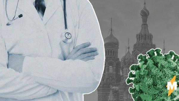 Врачей с COVID-19 в Петербурге обяжут доказать, что они заразились неосознанно. И их вину оценят в процентах