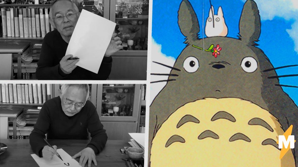 Студия Хаяо Миядзаки сделала видеотур по своему музею. На её YouTube-канале есть туториал по рисованию Тоторо