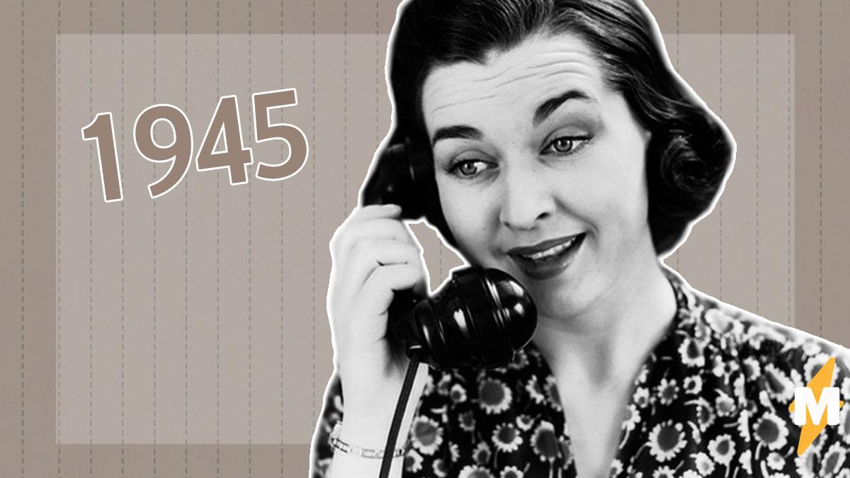 Что будет, если позвонить по номеру 1945? Вы буквально провалитесь в прошлое – и там может быть неуютно