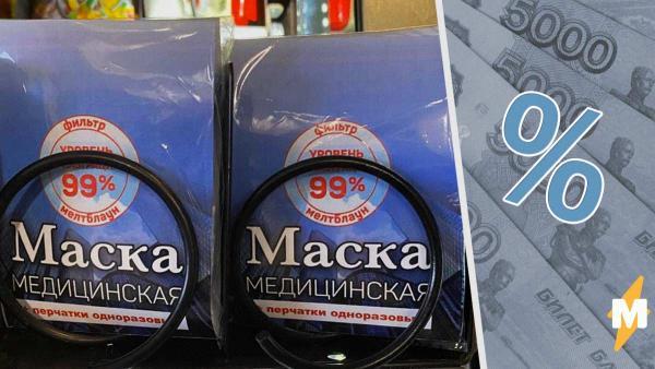 Какова себестоимость масок и перчаток? СМИ узнали только сейчас, а московское метро уже наварилось на этом