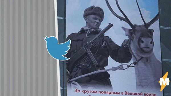 """""""Но олень-то советский"""". Чиновники Усинска признали свою ошибку, но плакат с финном и оленем уже стал мемом"""