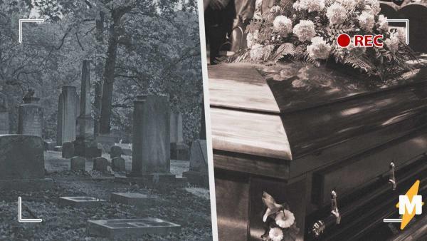 Как проходят виртуальные похороны.