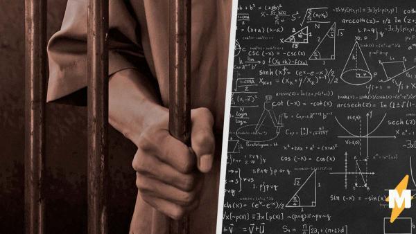 Заключённый от скуки увлёкся математикой, и не прогадал. Не отбыв и половину срока, он сделал научное открытие