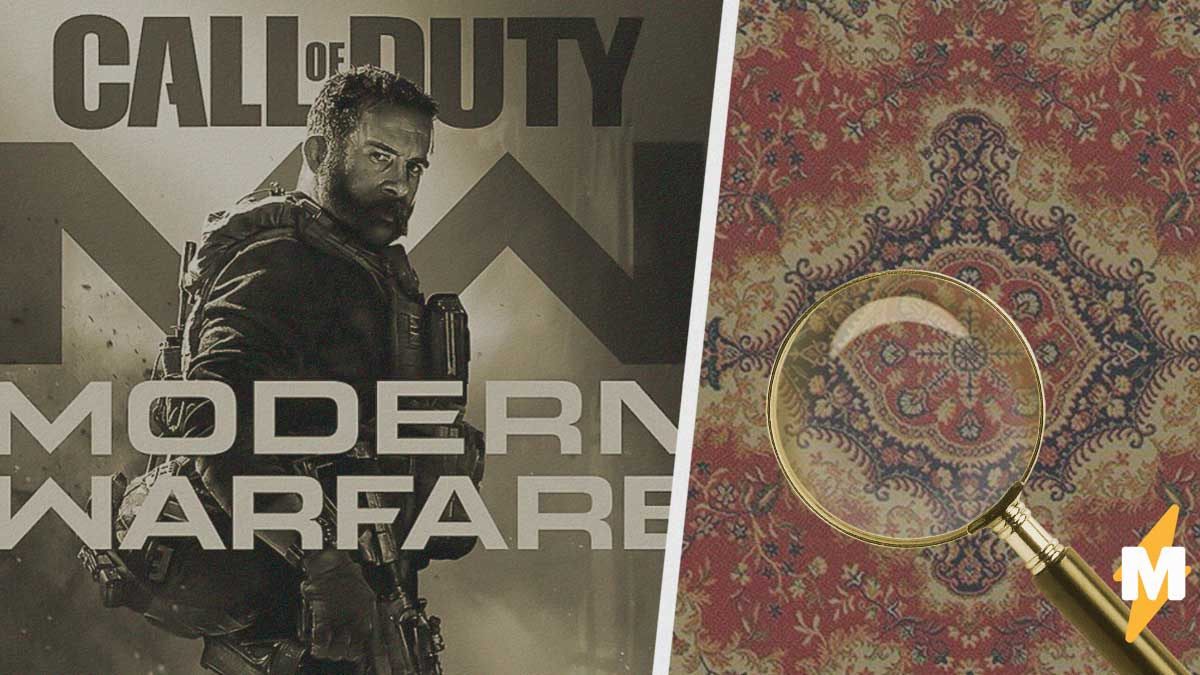 Парень запустил Call of Duty и сломал матрицу. В игре лежал ковёр из его спальни, и такой есть, похоже, у всех