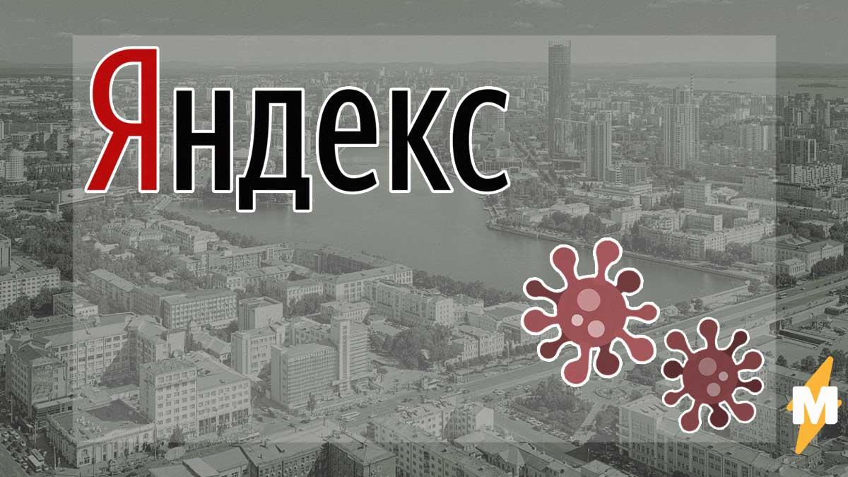 """""""Яндекс"""" случайно ускорил пандемию в России. Одна ошибка - и в Свердловской области """"взрыв"""" на плато"""