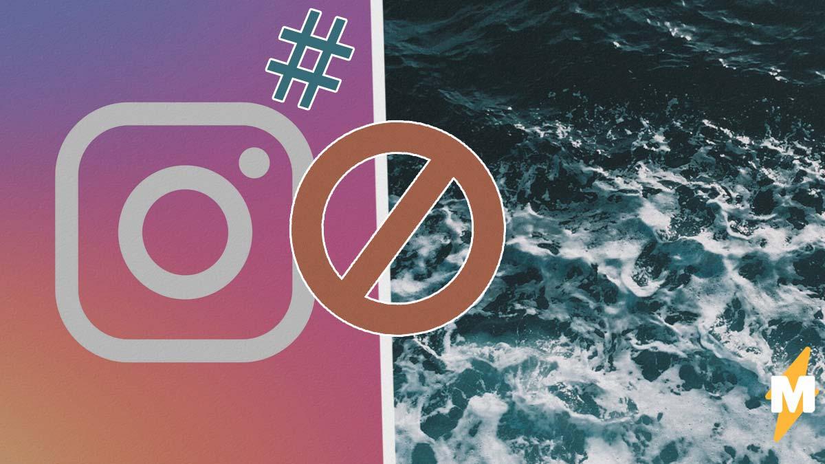 """Instagram заблокировал хэштег """"море"""". Но почему-то забыл о других вещах, которых не хватает на карантине"""