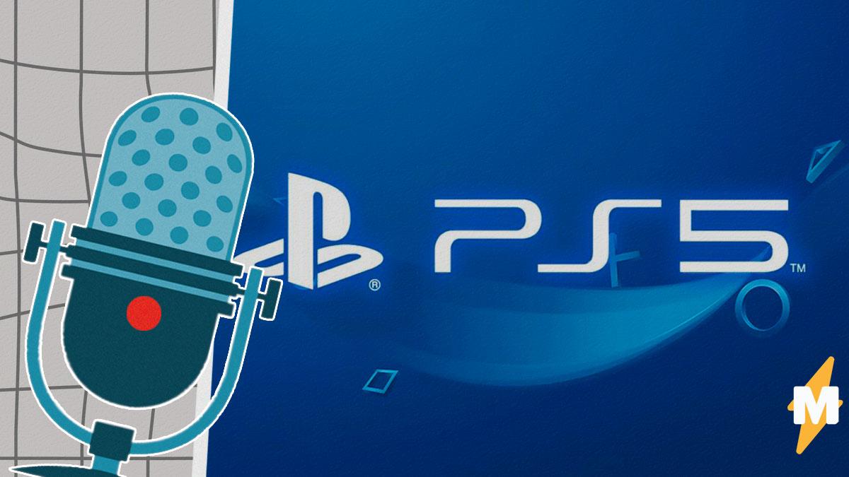 У новой PlayStation 5 появится голосовой помощник. Выйдет куда круче Siri - ведь с ним можно пройти любую игру