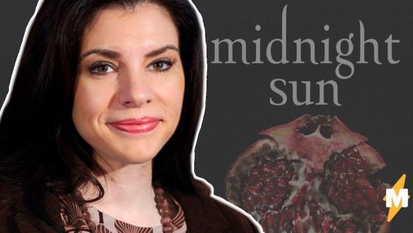 """Стефани Майер написала новую книгу по """"Сумеркам"""". И это та же вселенная, но поворот на все 180 градусов"""