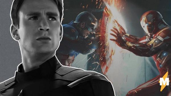 Фаны марвел решили, что их обманули, когда показали не капитана америку 3, а мстителей 2.5