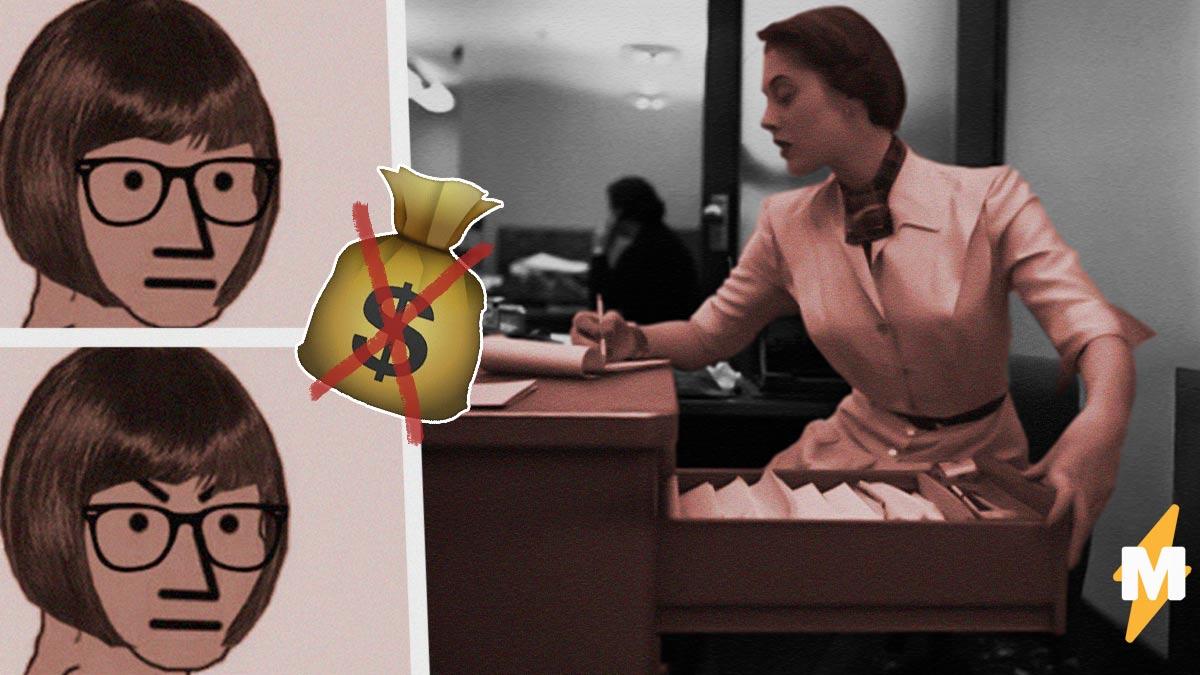 Фемдвиж разозлил мем про то, что женщинам недоплачивают. Мужчинам пришлось доказывать, что он правдивый
