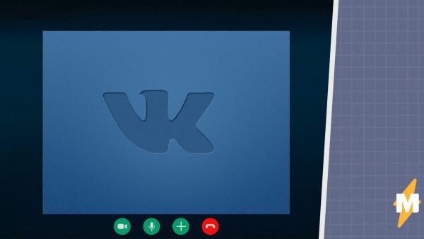 """Как работают групповые звонки """"ВКонтакте"""". Разработчики обещают новый Zoom, но набрать друзьям пока не выходит"""