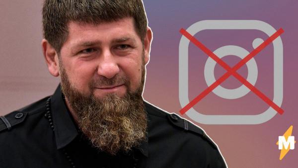Кадыров вновь остался без инстаграма. А вместе с ним в бан из-за санкций улетели и другие чеченские политики