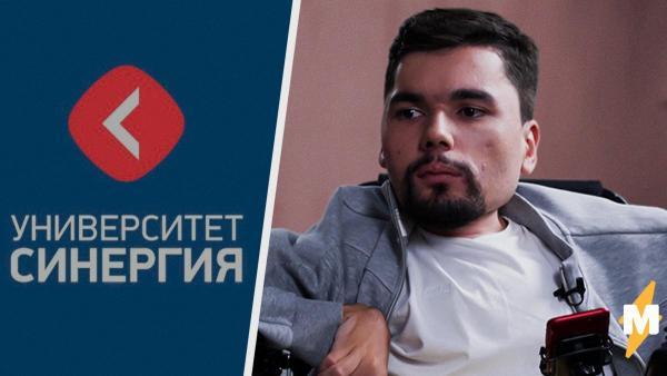 """(Автору канала) Сталингулаг угрожают уголовкой. Университету """"Синергия"""" не понравился отзыв"""