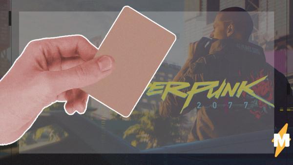 Новость о микротранзакциях в Cyberpunk 2077 напугала геймеров. CD Project RED